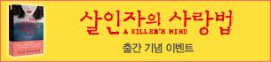도서 <살인자의 사랑법> 이벤트